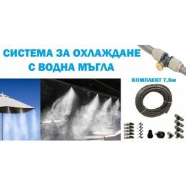 Система за охлаждане с водна мъгла 7,5м с 5бр. месингови дюзи