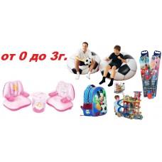 Играчки за деца от 0 до 3г.