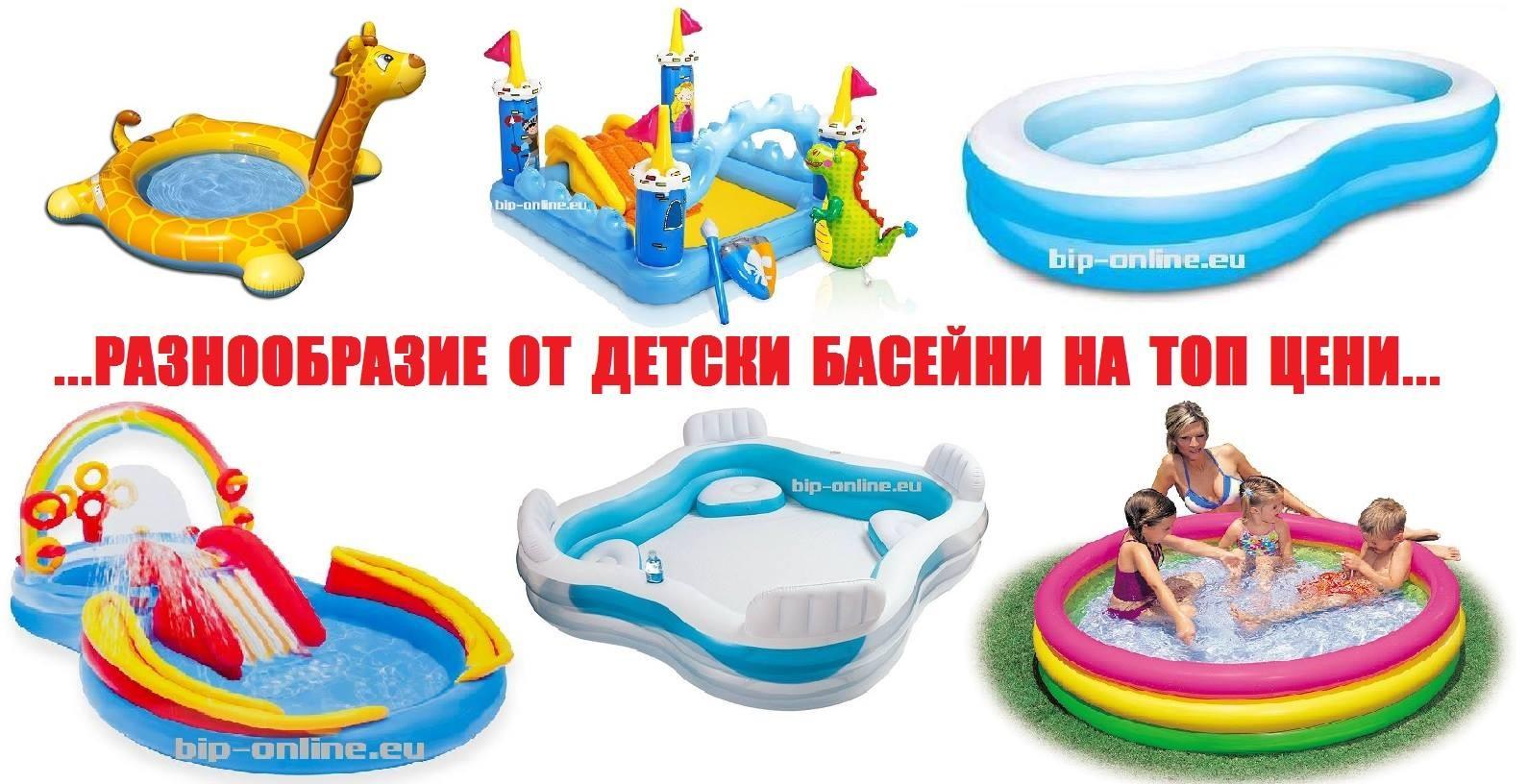 Разнообразие от детски басейни на топ цени