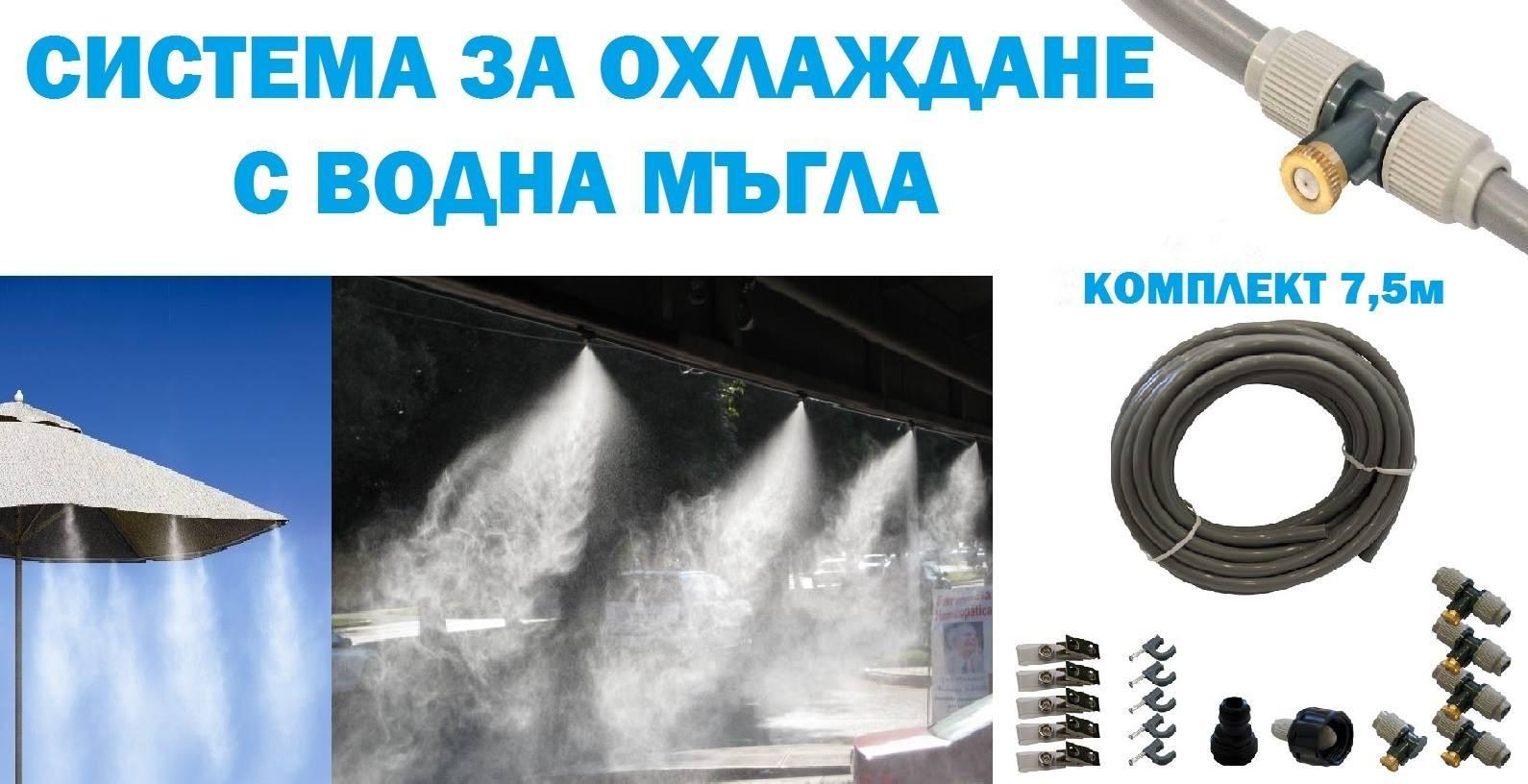 Система за охлаждане с водна мъгла 7,5м