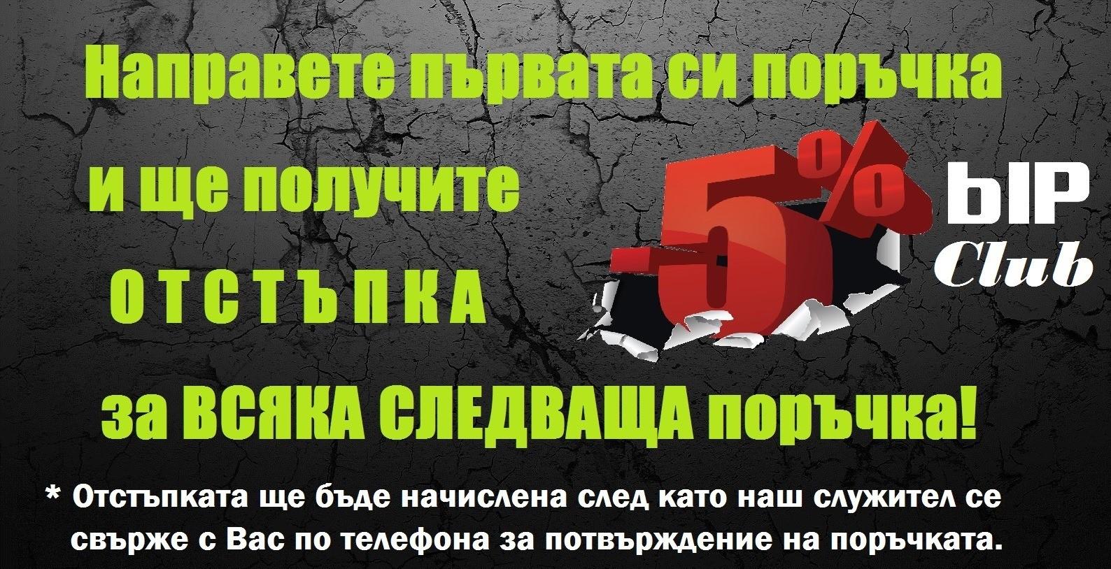 -5% ОТСТЪПКА след първата поръчка на ВСИЧКИ СТОКИ